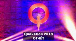 Quakecon-report-2018-logo