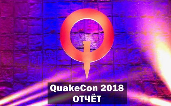 Quakecon-report-2018-logo