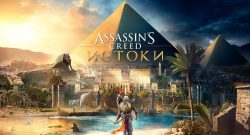 Assassins-Creed-Origins-Logo