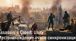 Assassins-Creed-Unity-Points-Guide-Logo