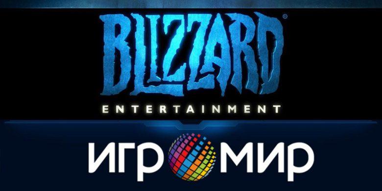 Blizzard-Igromir-2018-Logo