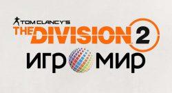 Division-2-Igromir-Preview-Logo
