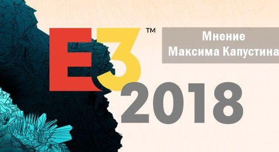 E3-2018-Maxim-Kapustin