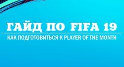 FIFA-19-POTM-Guide-Logo