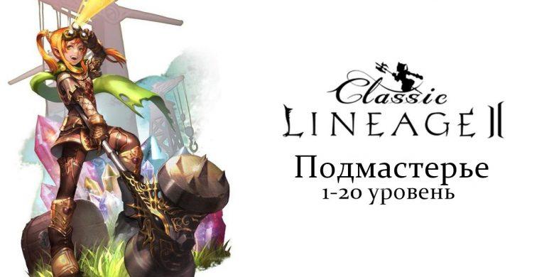 Lineage-2-Classic-Spoiler-Guide-0-Logo