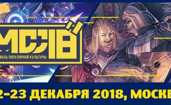 MCC-2018-Preview-Logo