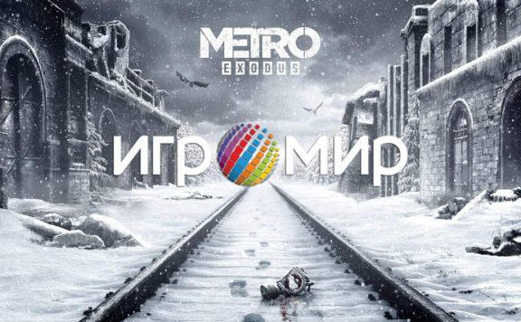 Metro-Exouds-Igromir