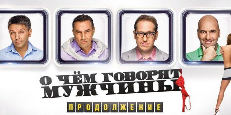 O-chyom-govoryat-muzhchiny-prodolzhenie-logo