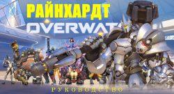 Overwatch-Reinhardt-Guide-Logo-3