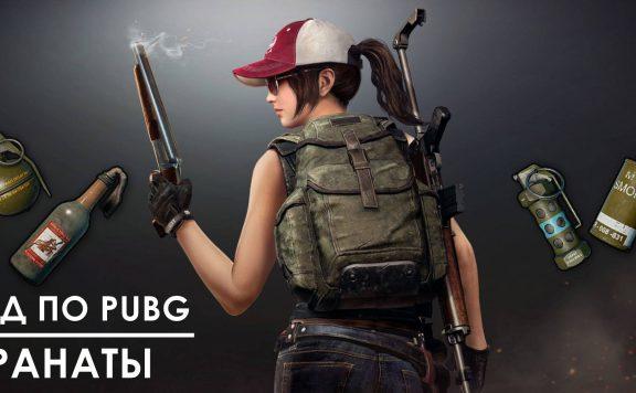 PUBG-Grenades-Guide-Logo