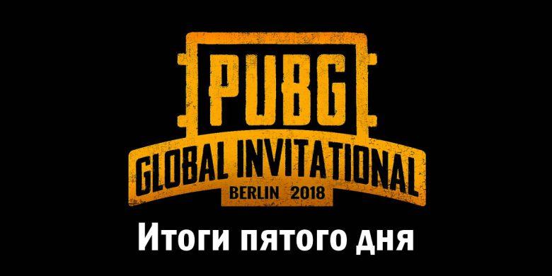 PUBG-PGI-Fifth-Day-Logo