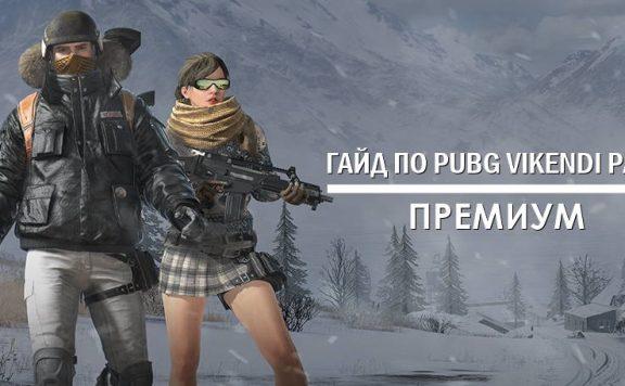 PUBG-Premium