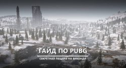 PUBG-Vikendi-Cave-Guide-Logotype