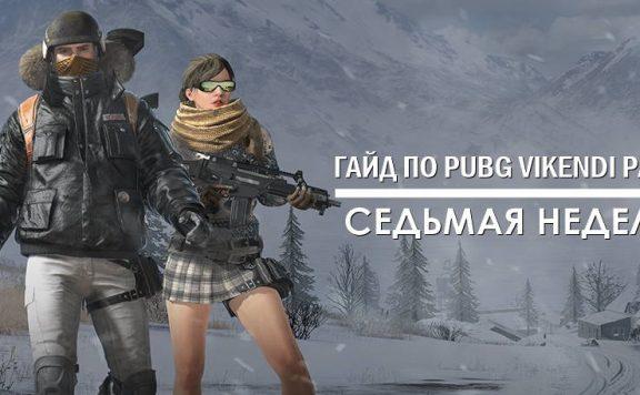 PUBG-Week-7-Logo