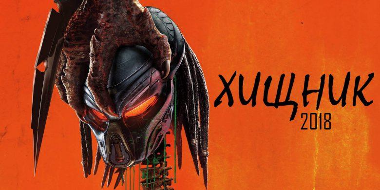 Predator-2018-Review-Logo