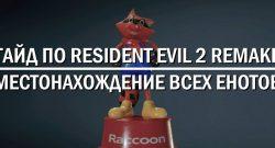 RE2-Remake-Raccoon-Guide-Logo