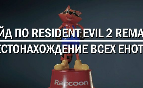 RE2-Remake-Raccoon-Guide-Logo