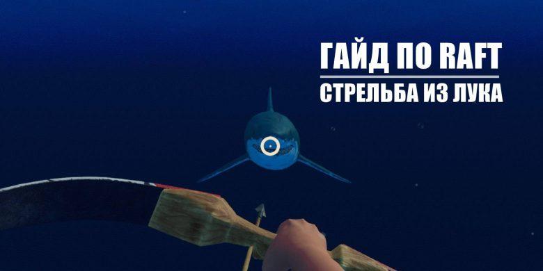 Raft-Archery-Guide-Logo
