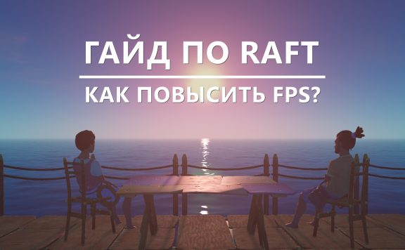Raft-Perfomance-Guide-Logo