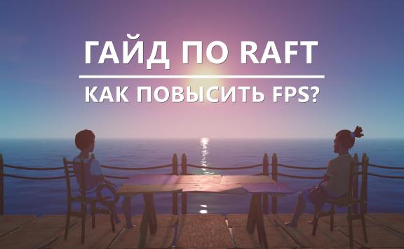 Raft-Perfomance-Guide-Logo