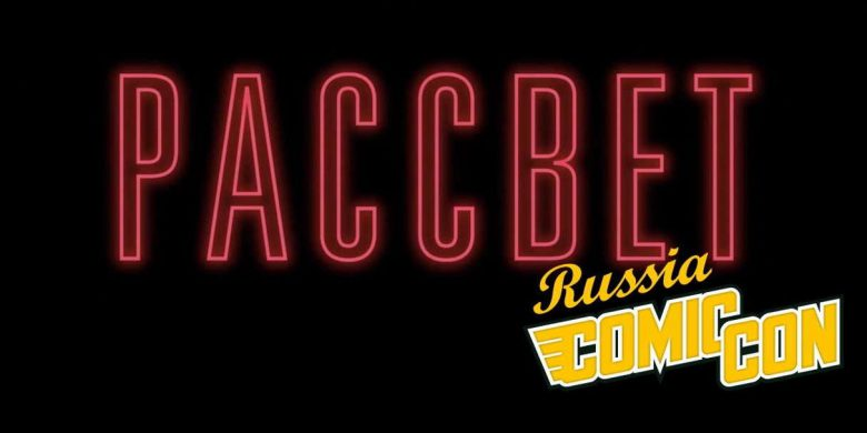 Rassvet-Comic-Con-Logo