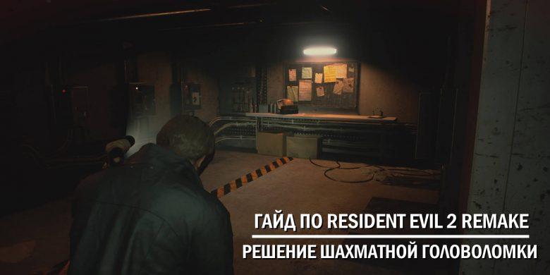 Resident-Evil-2-Remake-Chess-Logo