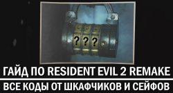 Resident-Evil-2-Remake-Locks-Guide