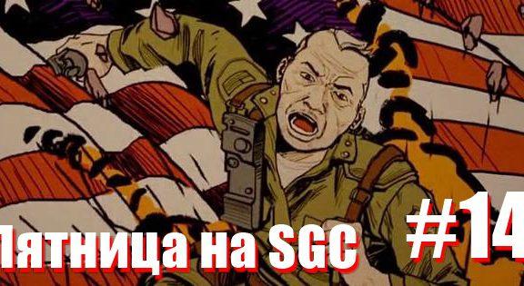 SGC-Digest-14-logo