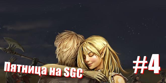 SGC-Friday-4-Logo