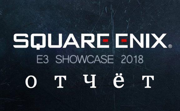 SQUARE-ENIX-E3-2018