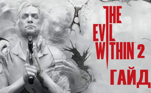 The-Evil-Withing-2-Guide-Logo