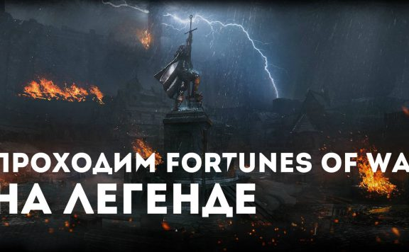 Walk-through-Fortunes-of-War-Warhammer-Vermintide-2-Logo