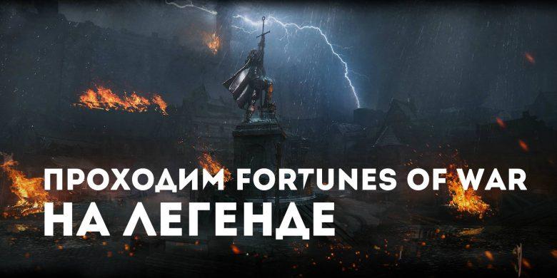 Walk-through-Fortunes-of-War-Warhammer-Vermintide-2-Logo