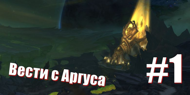 Wow-Argus-Chronicle-1