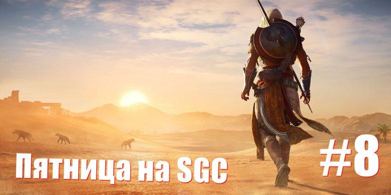 SGC-Digest-8-logo