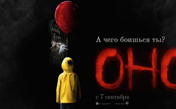 it-film-logo
