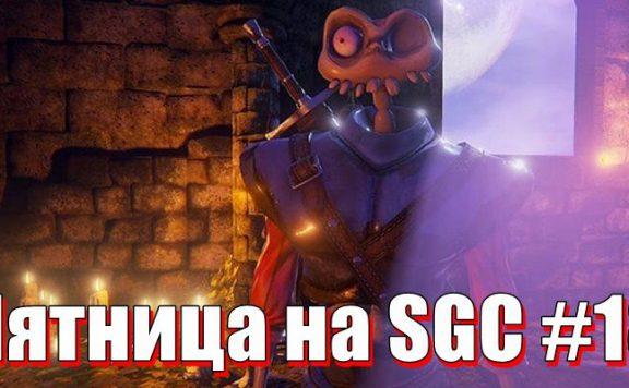 sgc-digest-18
