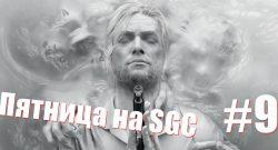 sgc-digest-9-logo