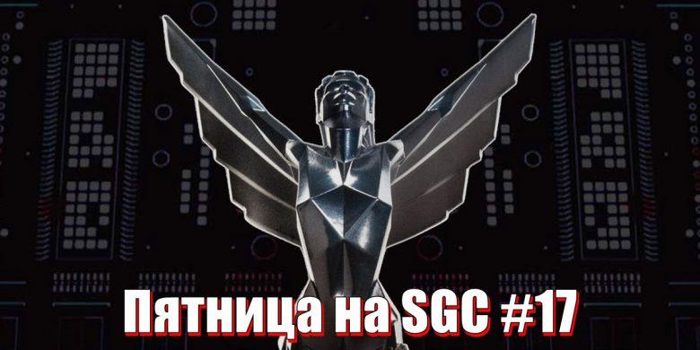 sgc-digest-17-logo