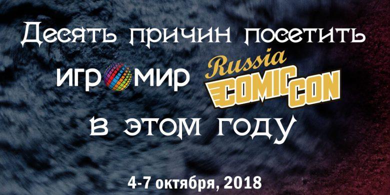 Igromir-promo-logo-2018