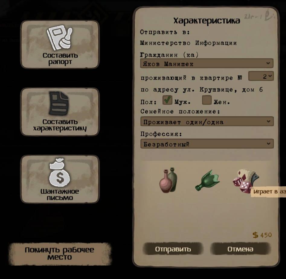 Beholder-Screenshot-4