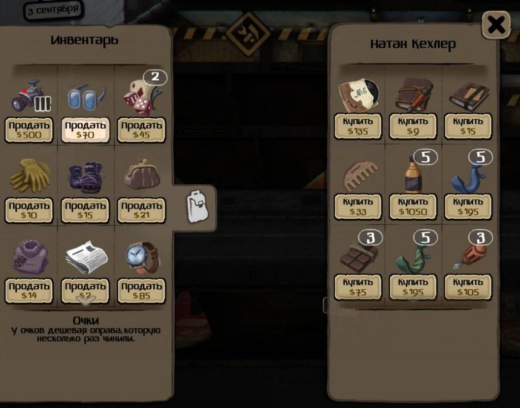 Beholder-Screenshot-6