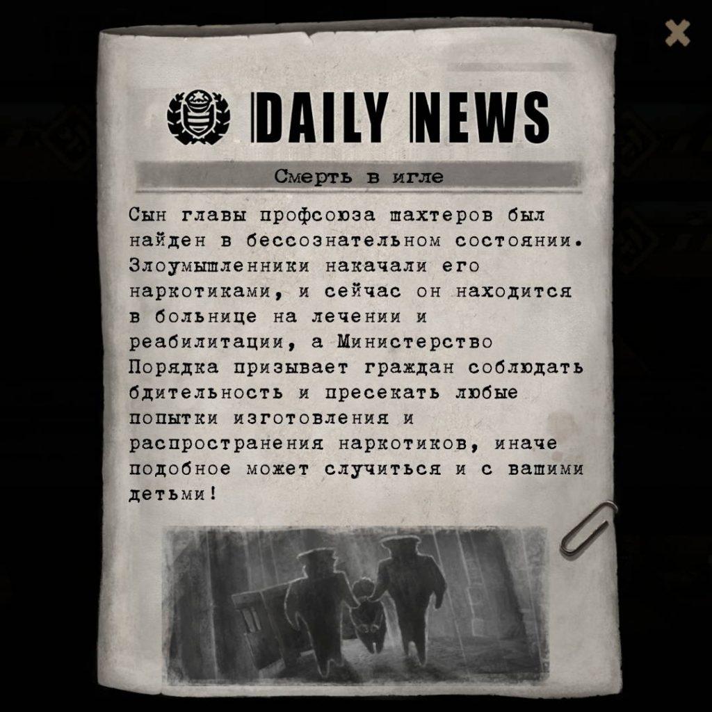 Beholder-Screenshot-7