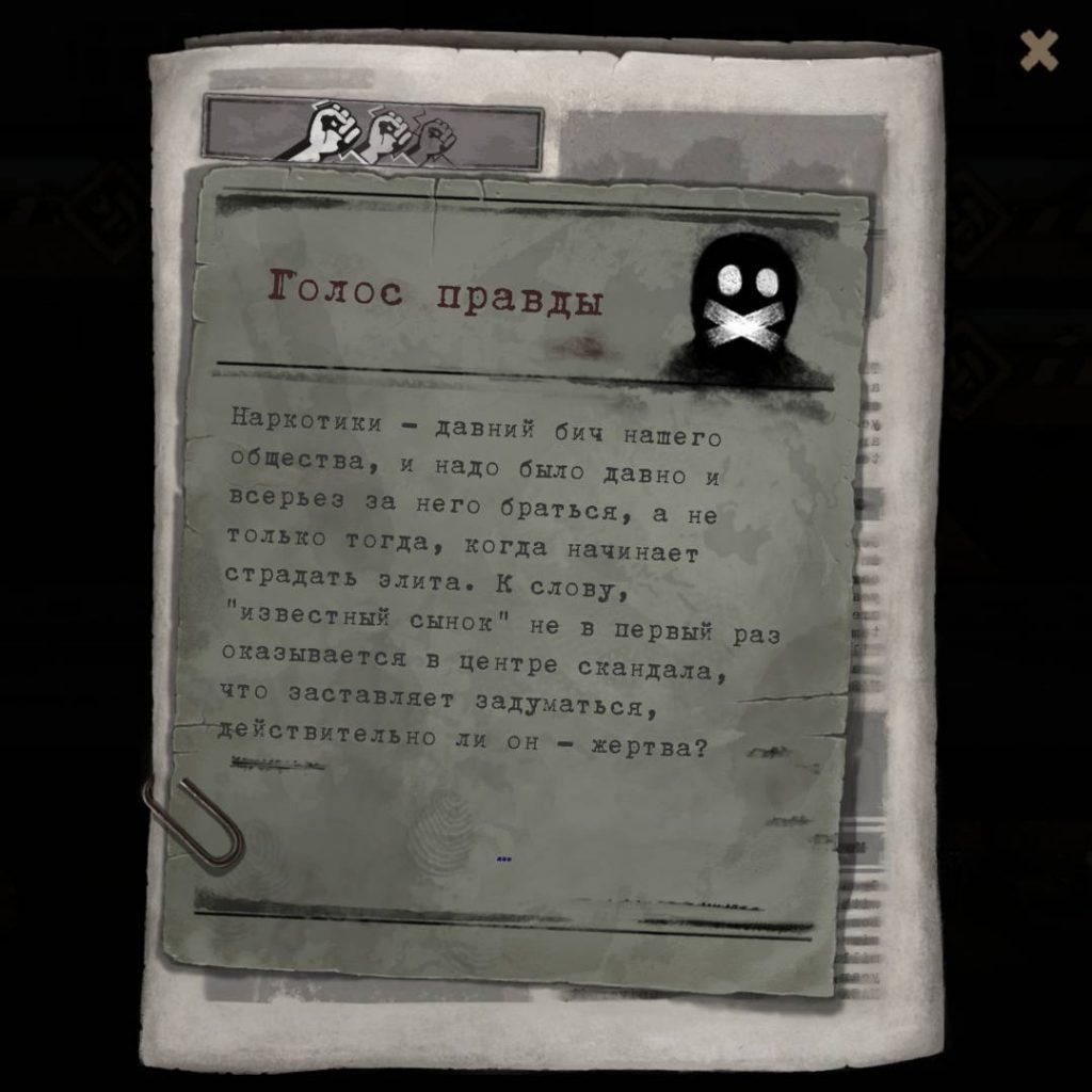 Beholder-Screenshot-8