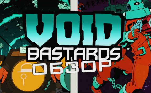 Void-Bastards-Review-Logo
