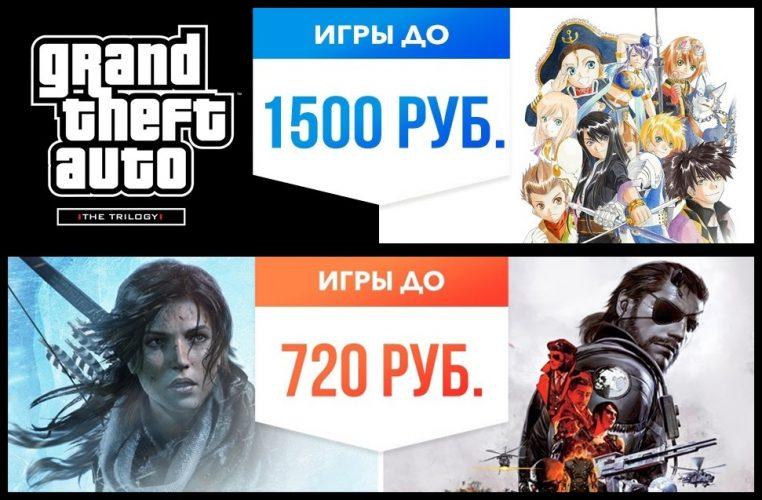 PS-Store-1500-720-November-2019