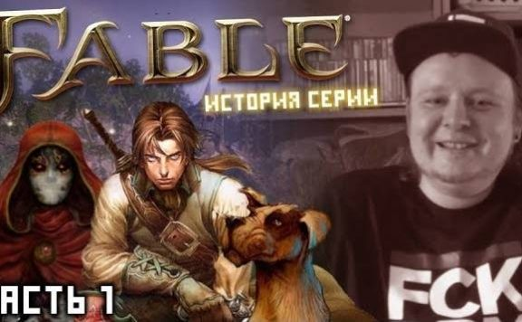 Fable-2-y-videoreview-logo