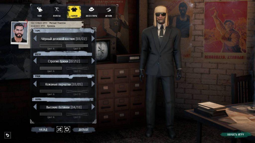 Phantom-Doctrine-Screenshot-12