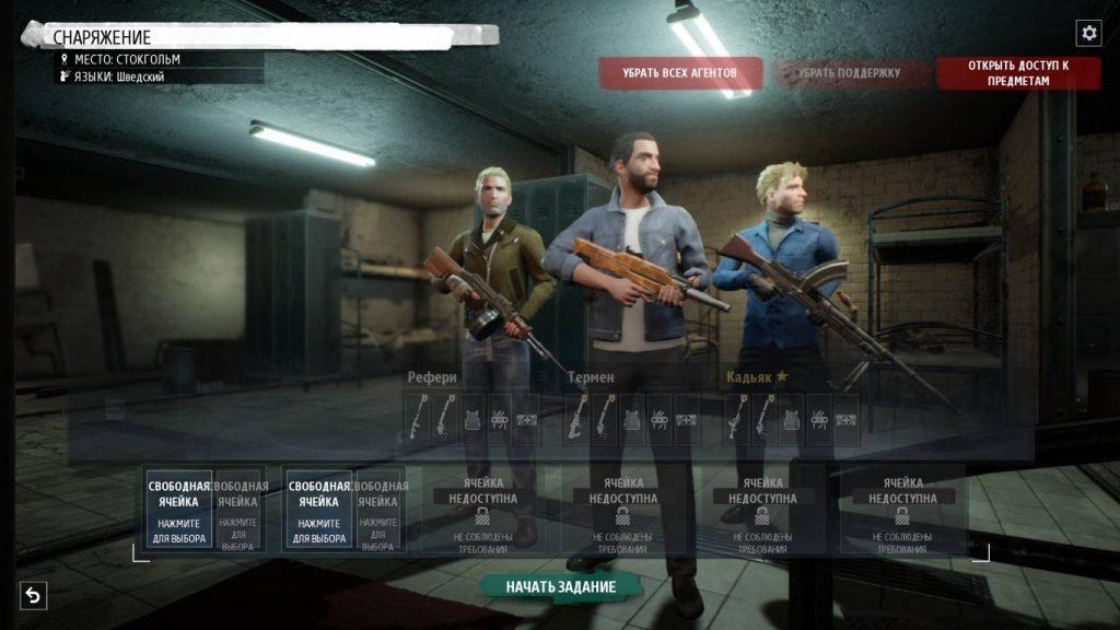 Phantom-Doctrine-Screenshot-2