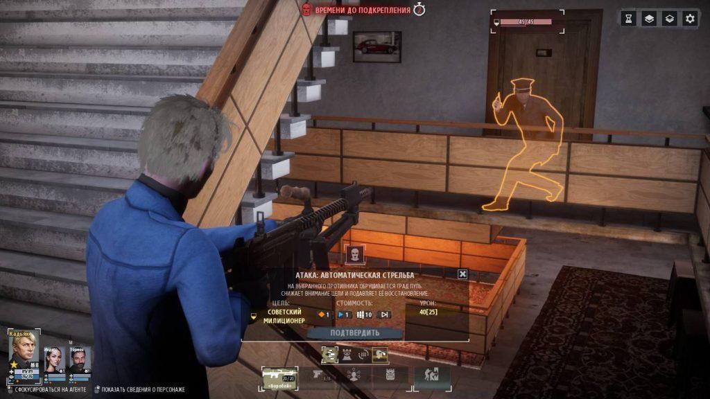 Phantom-Doctrine-Screenshot-3